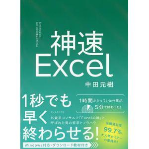 神速Excel/中田元樹