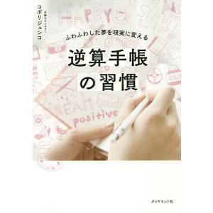 著:コボリジュンコ 出版社:ダイヤモンド社 発行年月:2018年09月