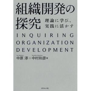 組織開発の探究 理論に学び、実践に活かす/中原淳/中村和彦