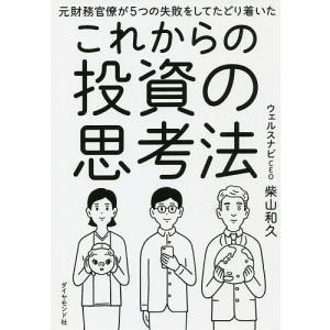 著:柴山和久 出版社:ダイヤモンド社 発行年月:2018年11月 キーワード:ビジネス書