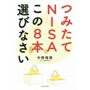 著:中野晴啓 出版社:ダイヤモンド社 発行年月:2019年03月