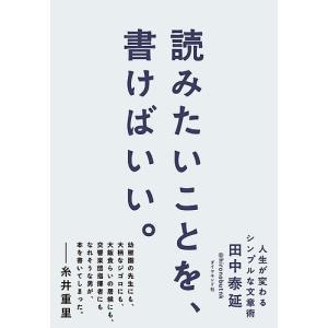 読みたいことを、書けばいい。 人生が変わるシンプルな文章術/田中泰延