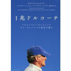 1兆ドルコーチ シリコンバレーのレジェンド ビル・キャンベルの成功の教え/エリック・シュミット/ジョナサン・ローゼンバーグ/アラン・イーグル