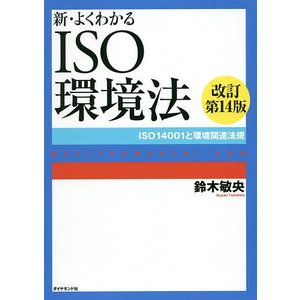 新・よくわかるISO環境法 ISO14001と環境関連法規/鈴木敏央