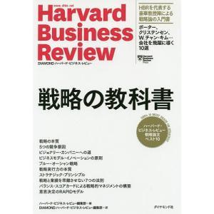 戦略の教科書 ハーバード・ビジネス・レビュー戦略論文ベスト10/ハーバード・ビジネス・レビュー編集部