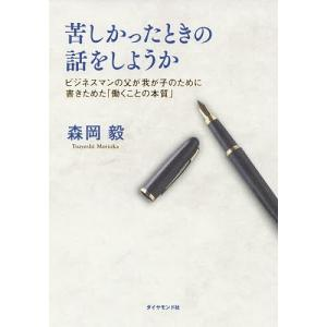 苦しかったときの話をしようか ビジネスマンの父が我が子のために書きためた「働くことの本質」/森岡毅