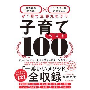 毎日クーポン有/ 子育てベスト100 最先端の新常識×子どもに一番大事なことが1冊で全部丸わかり/加藤紀子|bookfan PayPayモール店
