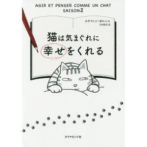 猫は気まぐれに幸せをくれる/ステファン・ガルニエ/吉田裕美