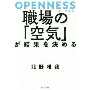 OPENNESS職場の「空気」が結果を決める/北野唯我