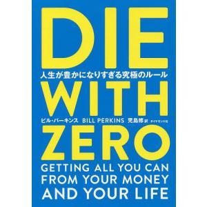 日曜はクーポン有/ DIE WITH ZERO 人生が豊かになりすぎる究極のルール/ビル・パーキンス/児島修|bookfan PayPayモール店