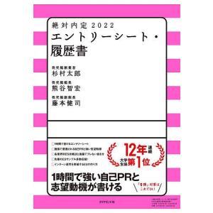 絶対内定 2022−〔2〕