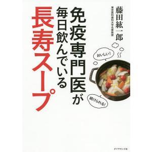 免疫専門医が毎日飲んでいる長寿スープ/藤田紘一郎
