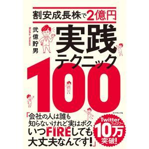 毎日クーポン有/ 割安成長株で2億円実践テクニック100/弐億貯男|bookfan PayPayモール店