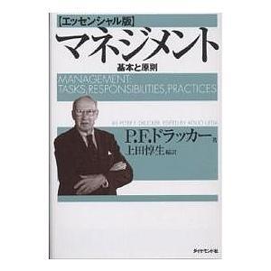 日曜はクーポン有/ マネジメント 基本と原則/P.F.ドラッカー/上田惇生
