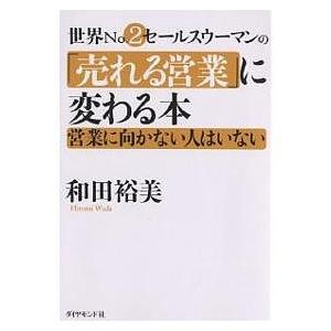世界No.2セールスウーマンの「売れる営業」に変わる本 営業に向かない人はいない/和田裕美