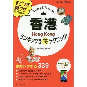 香港ランキング&マル得テクニック!/地球の歩き方編集室/旅行