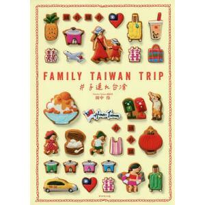FAMILY TAIWAN TRIP #子連れ台湾/田中伶/旅行
