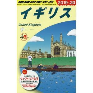 地球の歩き方 A02/地球の歩き方編集室/旅行