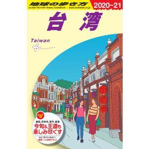 〔予約〕D10 地球の歩き方 台湾 2020〜2021/地球の歩き方編集室