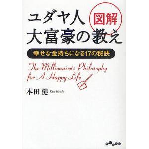 図解ユダヤ人大富豪の教え 幸せな金持ちになる17の秘訣/本田健