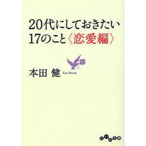 20代にしておきたい17のこと 恋愛編/本田健