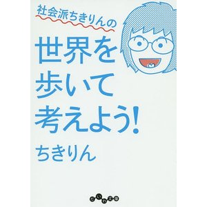 著:ちきりん 出版社:大和書房 発行年月:2014年08月 シリーズ名等:だいわ文庫 277−1D