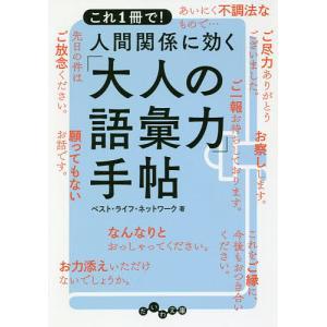 著:ベスト・ライフ・ネットワーク 出版社:大和書房 発行年月:2018年07月 シリーズ名等:だいわ...