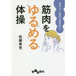 著:佐藤青児 出版社:大和書房 発行年月:2018年10月 シリーズ名等:だいわ文庫 377−1A ...