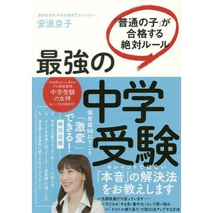 最強の中学受験 「普通の子」が合格する絶対ルール/安浪京子