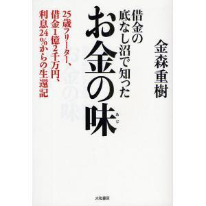著:金森重樹 出版社:大和書房 発行年月:2009年02月