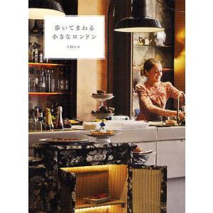 著:江國まゆ 出版社:大和書房 発行年月:2010年10月