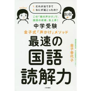 中学受験金子式「声かけ」メソッド最速の国語読解力/金子香代子