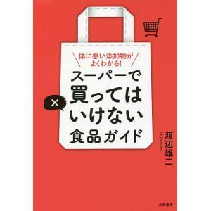 日曜はクーポン有/ スーパーで買ってはいけない食品ガイド 体に悪い添加物がよくわかる!/渡辺雄二