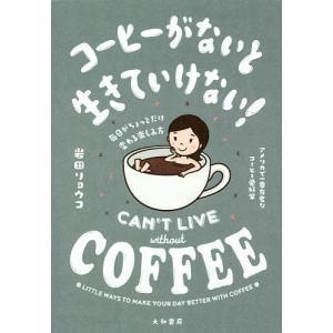 日曜はクーポン有/ コーヒーがないと生きていけない! 毎日がちょっとだけ変わる楽しみ方/岩田リョウコ|bookfan PayPayモール店