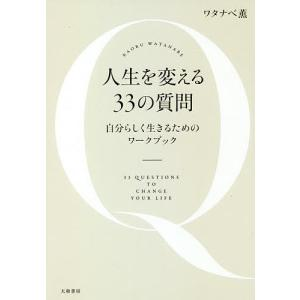日曜はクーポン有/ 人生を変える33の質問 自分らしく生きるためのワークブック/ワタナベ薫