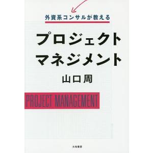 毎日クーポン有/ 外資系コンサルが教えるプロジェクトマネジメント/山口周