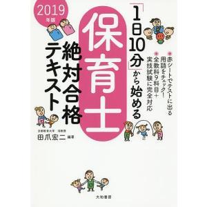 編著:田爪宏二 出版社:大和書房 発行年月:2019年03月