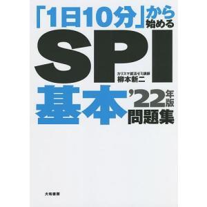 「1日10分」から始めるSPI基本問題集 '22年版/柳本新二