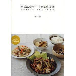 著:タニタ 出版社:大和書房 発行年月:2010年02月 キーワード:料理 クッキング
