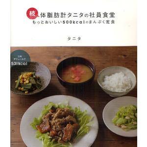 著:タニタ 出版社:大和書房 発行年月:2010年11月 キーワード:料理 クッキング