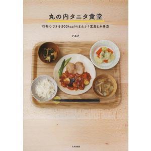 丸の内タニタ食堂 行列のできる500kcalのまんぷく定食とお弁当/タニタ/レシピ