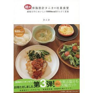 著:タニタ 出版社:大和書房 発行年月:2016年04月 キーワード:料理 クッキング
