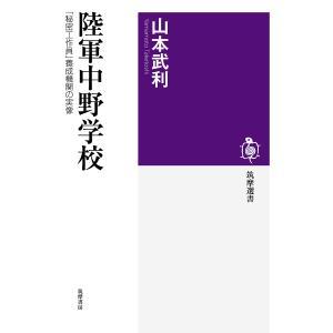 陸軍中野学校 「秘密工作員」養成機関の実像/山本武利