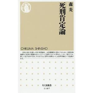 著:森炎 出版社:筑摩書房 発行年月:2015年01月 シリーズ名等:ちくま新書 1107