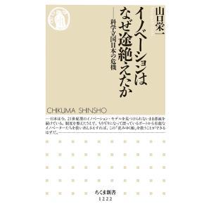 著:山口栄一 出版社:筑摩書房 発行年月:2016年12月 シリーズ名等:ちくま新書 1222