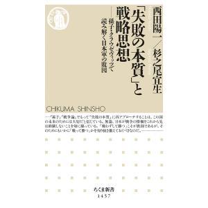「失敗の本質」と戦略思想 孫子・クラウゼヴィッツで読み解く日本軍の敗因/西田陽一/杉之尾宜生