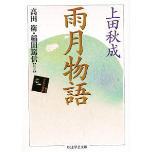 雨月物語/上田秋成/高田衛/稲田篤信|boox