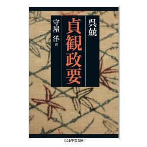 貞観政要/呉兢/守屋洋