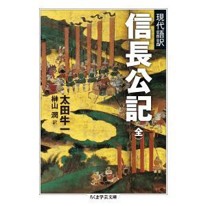 信長公記 現代語訳/太田牛一/榊山潤