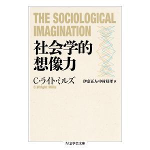 社会学的想像力/C・ライト・ミルズ/伊奈正人/中村好孝